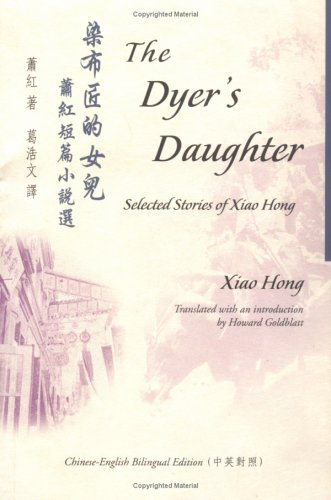 The Dyer's Daughter: Selected Stories of Xiao Hong (Bilingual Series on Modern Chinese Literature) por Hong Xiao