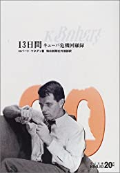 13日間_キューバ危機回顧録 (中公文庫BIBLIO20世紀)