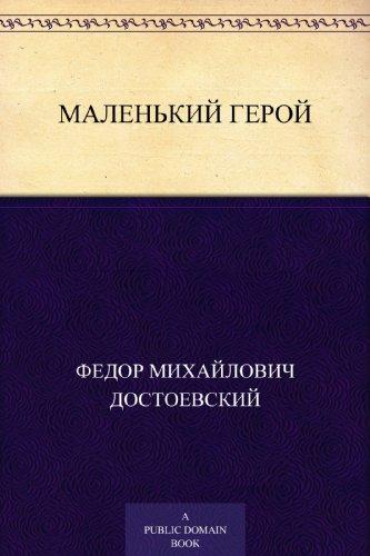 Маленький герой por Федор Михайлович Достоевский