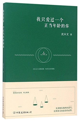 I Have Loved You Only in Your Prime (Chinese Edition)