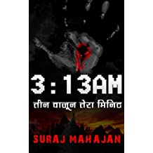 3:13 AM (Teen Vajun Tera Minite): तीन वाजून तेरा मिनिटे (Marathi Edition)