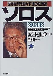 ソロス_世界経済を動かす謎の投機家