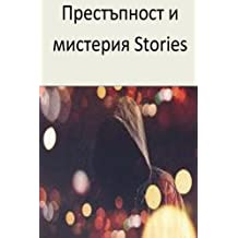 Crime and Mystery Stories (Bulgarian)