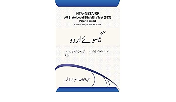 Buy Gesu-e-Urdu for NTA - Net/JRF and All State Level
