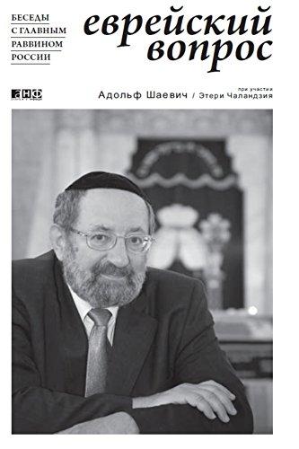 Еврейский вопрос (Russian Edition)