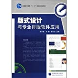 layout design and professional layout software applications(Chinese Edition)
