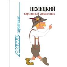 L'Allemand de poche pour russophones (en russe)