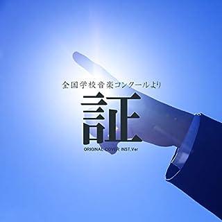Akashi zenkoku ongaku concours