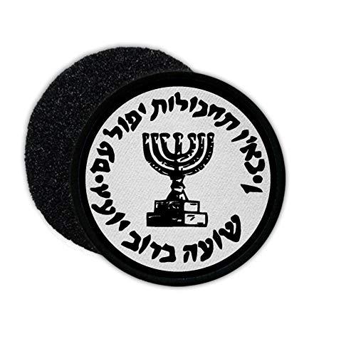 Copytec Patch Mossad Geheimdienst Nachrichten Sicherheits Dienst Israel Wappen #26875 (Mossad-uniform)