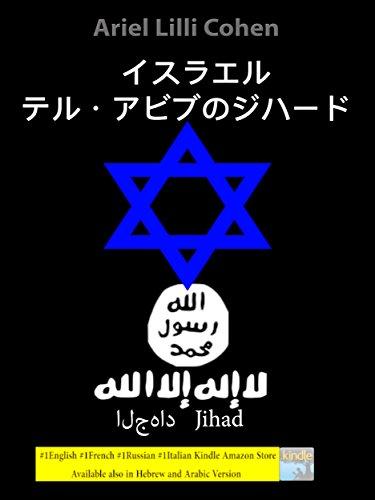 ISRAEL JIHAD IN TEL AVIV (Japanese Edition)