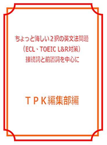 cyottokuyasiinitakunoeibunnpoumonndai (Japanese Edition)