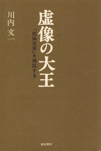 Kyozo no taio: