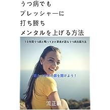 utubyoudemopuressya-niutikatimenntaruwoageruhouhou: daijyoubuutubyoudakarattenannda (Japanese Edition)