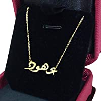 18K Gold Catenary with Necklace Ohood name