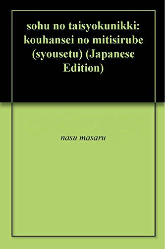 sohu-no-taisyokunikki-kouhansei-no-mitisirube-syousetu-japanese-edition