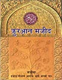 Quran Majeed (Only Hindi)(PB)
