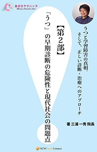 Truth of depression and learning disabilities Then approach to the correct diagnosis and treatment: Part 2 Risk of early diagnosis and Problems of modern ... dumping syndrome (Japanese Edition)