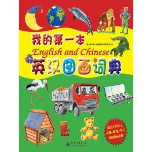 My first English-Chinese picture dictionary (1000 words + phonetic) [Paperback]