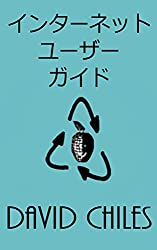 Internet Users Guide: Safe and Successful Surfing Netiquette (Japanese Edition)
