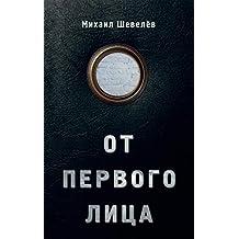 От первого лица (Russian Edition)