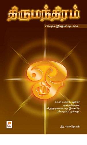 Thirumanthiram  (Tamil) por இர. வாசுதேவன்