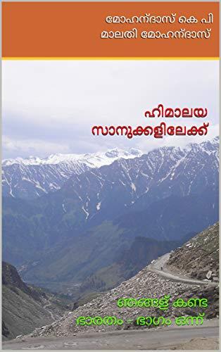 ഹിമാലയ സാനുക്കളിലേക്ക് (India We Saw Book 1) (Malayalam Edition) por MOHANDAS K P