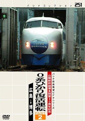 sanyo-shinkansen-30-anniversary-jr-0-sereis-hikari-revival-run-part-2
