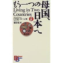 Living in Two Countries (Kodansha Bilingual Books)