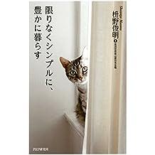 限りなくシンプルに、豊かに暮らす (Japanese Edition)