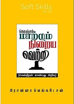 கொஞ்சம் மாற்றம் நிறைய வெற்றி: மென்திறன் காண்பது அறிவு (Tamil Edition) by [Venkatesan, Prasanna]