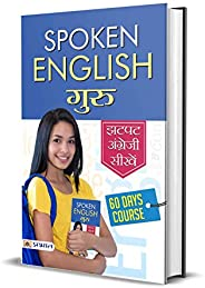 Spoken English Guru (Spoken English & Grammar) (Hindi Edit