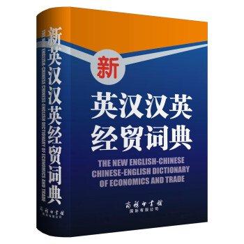 新英汉汉英经贸词典