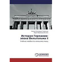 История Германии: эпоха Вильгельма II: Учебное пособие по немецкому языку