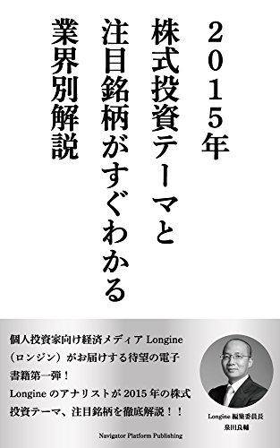 longine-japanese-stock-market-forecast-2015-navigator-platform-publishing-japanese-edition