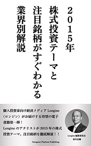 longine-japanese-stock-market-forecast-2015-navigator-platform-publishing-japanese-edition