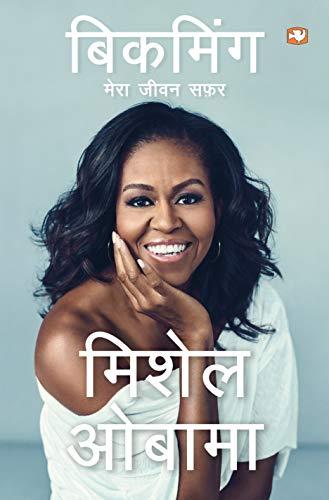 Becoming (Hindi): Mera Jeevan Safar