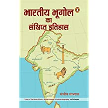 Bharatiya Bhoogol Ka Sankshipt Itihas