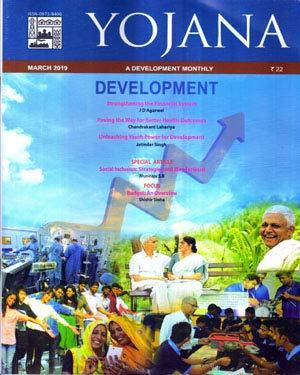 YOJANA Magazine march 2019 in English ( Monthly Magazine )