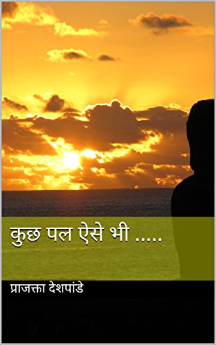 कुछ पल ऐसे भी ..... (Hindi Edition) por प्राजक्ता  देशपांडे