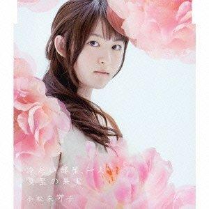 mikako-komatsu-tsumetai-heyahitori-japan-cd-kicm-1421-by-mikako-komatsu-2012-11-07