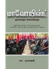 மாவோயிஸ்ட்:: அபாயங்களும் பின்னணிகளும் (Tamil Edition)
