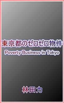 Poverty Business in Tokyo (Japanese Edition) di [Riki, Hayashida]