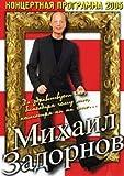 Michail Sadornow - Es lebe jener, dank wem, trotz alledem... / Michael Zadornov: Long live thanks to what, despite of everythin