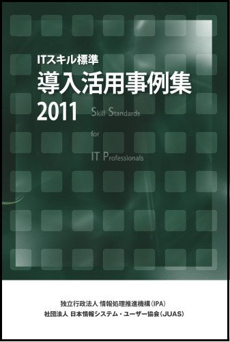 「ITスキル標準導入活用事例集2011ã€