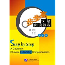 A COURSE IN CHINESE READING COMPREHENSION: STEP BY STEP VOL. 4