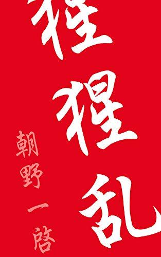 syoujoumidare (akjidaisyosetsubunko) (Japanese Edition)