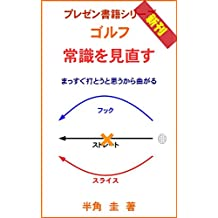 rebuild the commonsense of golf  (Japanese Edition)