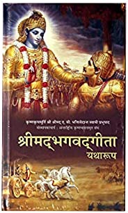 Srimad Bhagavad Gita As It Is : HINDI-2018- New Edition (Hardcover, Hindi, A. C. Bhaktivedanta Swami Prabhupad