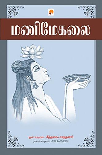 In tamil pdf manimekalai story