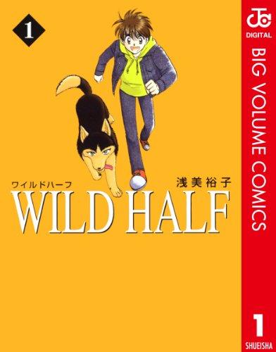 WILD HALF 1 (ジャンプコミックスDIGITAL)
